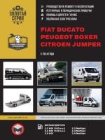 Руководство по ремонту и эксплуатации Fiat Ducato / Citroen Jumper / Peugeot Boxer. Модели с 2014 года выпуска, оборудованные дизельными двигателями