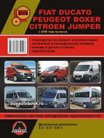 Руководство по ремонту и эксплуатации Fiat Ducato / Citroen Jumper. Модели с 2006 года выпуска, оборудованные дизельными двигателями