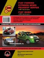 Руководство по ремонту и эксплуатации Fiat Fiorino / Fiat Qubo. Модели с 2007 года выпуска, оборудованные бензиновыми и дизельными двигателями