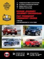 Руководство по ремонту и эксплуатации Dodge Journey / Crossroad / Fiat Freemont / Cross с 2008 года выпуска (+ обновления 2011 и 2014 годов). Модели оборудованные бензиновыми и дизельными двигателями