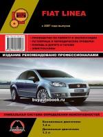 Руководство по ремонту и эксплуатации Fiat Linea. Модели с 2007 года выпуска, оборудованные бензиновыми и дизельными двигателями.