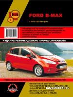 Руководство по ремонту и эксплуатации Ford B-Max с 2012 года выпуска. Модели оборудованные бензиновыми и дизельными двигателями