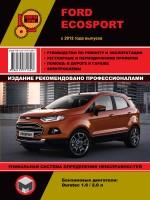 Руководство по ремонту и эксплуатации Ford Ecosport с 2012 года выпуска. Модели оборудованные бензиновыми и дизельными двигателями