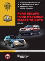 Руководство по ремонту и эксплуатации Ford Escape / Ford Maverick. Модели с 2000 года выпуска, оборудованные бензиновыми двигателями