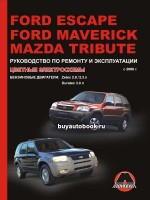 Руководство по ремонту Ford Escape / Ford Maverick / Mazda Tribute