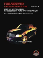 Руководство по ремонту Ford Expedition / Ford F-150 / Ford F-250 Pick-Ups / Lincoln Navigator