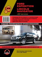 Руководство по ремонту Ford Expedition / Lincoln Navigator