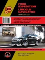 Руководство по ремонту и эксплуатации Ford Expedition / Lincoln Navigator. Модели с 2007 года выпуска, оборудованные бензиновыми двигателями
