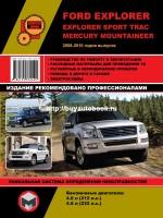Руководство по ремонту и эксплуатации Ford Explorer / Explorer Sport Trac / Mercury Mountaineer. Модели  с 2006 по 2010 год выпуска, оборудованные бензиновыми двигателями