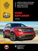 Руководство по ремонту и эксплуатации Ford Explorer. Модели с 2010 года выпуска, оборудованные бензиновыми двигателями