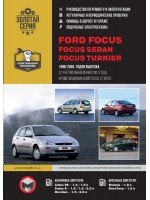 Руководство по ремонту, инструкция по эксплуатации Ford Focus / Focus Sedan / Focus Turnier. Модели с 1998 по 2005 год выпуска, оборудованные бензиновыми и дизельными двигателями