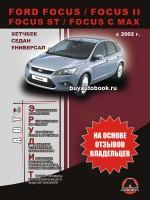 Руководство по эксплуатации, справочные материалы по ремонту и технические характеристики Ford Focus / Focus II. Модели с 2002 года выпуска, оборудованные бензиновыми двигателями