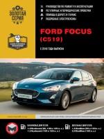 Руководство по ремонту, инструкция по эксплуатации Ford Focus. Модели с 2018 года выпуска, оборудованные бензиновыми и дизельными двигателями