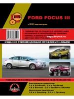 Руководство по ремонту, инструкция по эксплуатации Ford Focus 3. Модели c 2010 года, оборудованные бензиновыми и дизельными двигателями