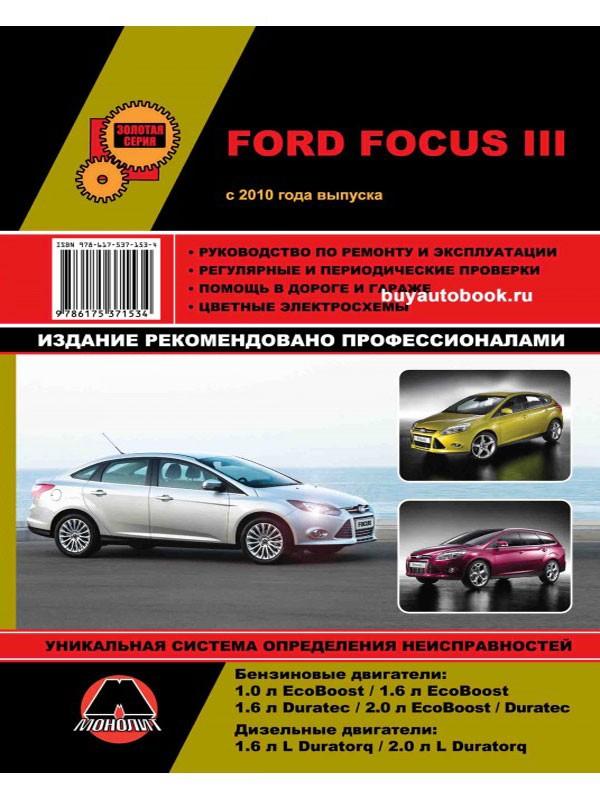 Скачать книгу по эксплуатации форд фокус 3