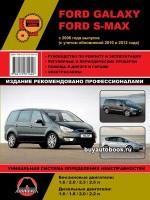 Руководство по ремонту, инструкция по эксплуатации Ford Galaxy / S-Max. Модели с 2006 года выпуска (+обновление 2010г. и 2012г.), оборудованные бензиновыми и дизельными двигателями
