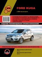 Руководство по ремонту и эксплуатации Ford Kuga. Модели с 2008 года выпуска, оборудованные бензиновыми и дизельными двигателями