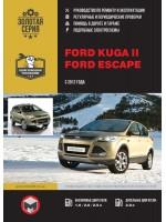 Руководство по ремонту и эксплуатации Ford Kuga 2 / Escape с 2012 года выпуска. Модели оборудованные бензиновыми и дизельными двигателями