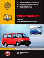 Руководство по ремонту и эксплуатация Ford Transit. Модели с 1986 года выпуска (обновления 1991 и 1994), оборудованные дизельными двигателями