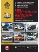 Руководство по ремонту и эксплуатации Ford Transit / Ford Tourneo. Модели с 2006 года выпуска (с учетом обновления 2011 г.), оборудованные бензиновыми и дизельными двигателями