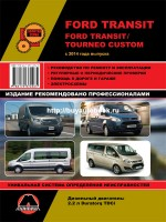 Руководство по ремонту и эксплуатации Ford Transit / Ford Tourneo Custom с 2014 года выпуска. Модели оборудованные дизельными двигателями