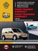 Руководство по ремонту, инструкция по эксплуатации Ford Transit Connect / Tourneo Connect. Модели с 2003 года выпуска (+обновления 2006 и 2009 гг.), оборудованные бензиновыми и дизельными двигателями