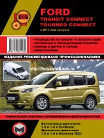 Руководство по ремонту и эксплуатации Ford Transit Connect / Torneo Connect с 2013 года выпуска. Модели оборудованные бензиновыми и дизельными двигателями