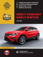 Руководство по ремонту и эксплуатации Geely Coolray / Binyue. Модели с 2019 года выпуска, оборудованные бензиновыми двигателями