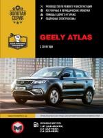 Руководство по ремонту и эксплуатации Geely Atlas с 2016 года выпуска. Модели оборудованные бензиновыми двигателями