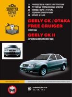 Руководство по ремонту и эксплуатации, каталог деталей Geely CK / CK-2. Модели с 2005 года выпуска  (+обновление 2012), оборудованные бензиновыми двигателями