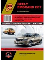 Руководство по ремонту и эксплуатации Geely Emgrand EC7. Модели с 2010 года выпуска, оборудованные бензиновыми двигателями