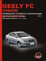 Руководство по ремонту и эксплуатации Geely FC / Geely Vision. Модели с 2007 года выпуска, оборудованные бензиновыми двигателями