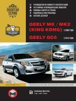 Руководство по ремонту и эксплуатации, каталог деталей Geely MK / MK-2 / GC6. Модели с 2006 и 2014 года выпуска, оборудованные бензиновыми двигателями