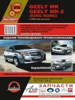 Руководство по ремонту и эксплуатации, каталог деталей Geely MK / MK-2. Модели с 2006 года выпуска, оборудованные бензиновыми двигателями