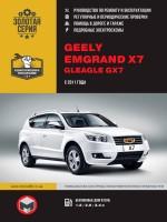 Руководство по ремонту и эксплуатации Geely Emgrand X7 / Gleagle GX7. Модели с 2011 года выпуска, оборудованные бензиновыми двигателями