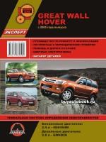 Руководство по ремонту и эксплуатации, каталог деталей Great Wall Hover. Модели с 2005 года выпуска, оборудованные бензиновыми и дизельными двигателями