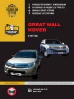 Руководство по ремонту и эксплуатации Great Wall Hover. Модели с 2007 года выпуска, оборудованные дизельными двигателями