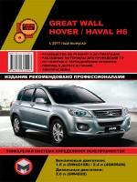 Руководство по ремонту и эксплуатации Great Wall Hover H6 / Haval H6 с 2011 года выпуска. Модели оборудованные бензиновыми двигателями