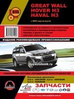 Руководство по ремонту и эксплуатации Great Wall Hover H3 / Haval H3. Модели с 2009 года выпуска, оборудованные бензиновыми двигателями.