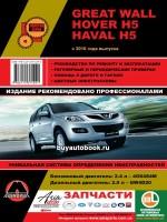 Руководство по ремонту и эксплуатации Great Wall Hover H5 / Great Wall Haval H5. Модели с 2010 года выпуска, оборудованные бензиновыми и дизельным двигателями.