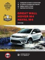 Руководство по ремонту и эксплуатации Great Wall Hover M4 / Haval M4 с 2013 года выпуска. Модели оборудованные бензиновыми двигателями