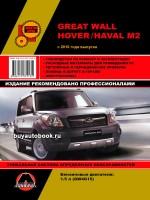 Руководство по ремонту и эксплуатации Great Wall Hover M2 / Haval M2 с 2010 года выпуска (с учетом обновлений 2012 и 2014 гг). Модели оборудованные бензиновыми двигателями