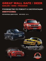 Great Wall Safe - вседорожник от Great Wall Motors