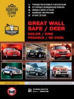 Руководство по ремонту и эксплуатации, каталог деталей Great Wall Safe / Great Wall Deer. Модели, оборудованные бензиновыми двигателями
