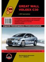 Руководство по ремонту и эксплуатации Great Wall Voleex C30 с 2010 года выпуска. Модели оборудованные бензиновыми двигателями