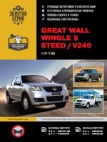 Руководство по ремонту и эксплуатации Great Wall Wingle / Steed. Модели с 2011 года выпуска, оборудованные бензиновыми и дизельными двигателями