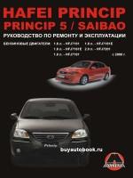 Руководство по ремонту и эксплуатации Hafei Princip / Hafei Princip 5. Модели с 2006 года выпуска, оборудованные бензиновыми двигателями