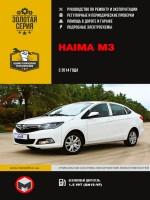 Руководство по ремонту и эксплуатации Haima M3 с 2014 года выпуска. Модели оборудованные бензиновыми двигателями