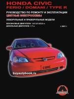 Руководство по ремонту и эксплуатации Honda Civic / Honda Civic Ferio. Модели с 2001 по 2005 год выпуска, оборудованные бензиновыми и дизельными двигателями