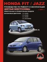 Руководство по ремонту и эксплуатации Honda Fit / Jazz. Модели с 2001 года, оборудованные бензиновыми двигателями
